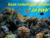 ДВ РИФ